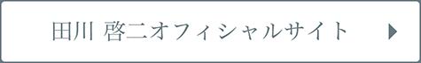 田川 啓二 オフィシャルサイト