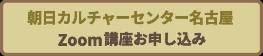 【朝日カルチャーセンター】Zoom講座お申し込み