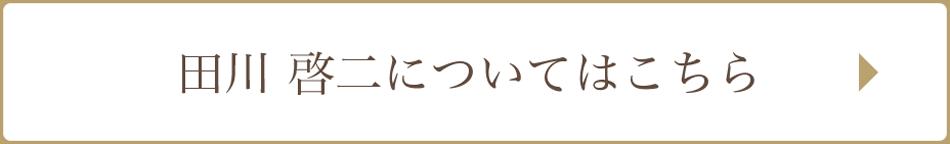 田川 啓二についてはこちら