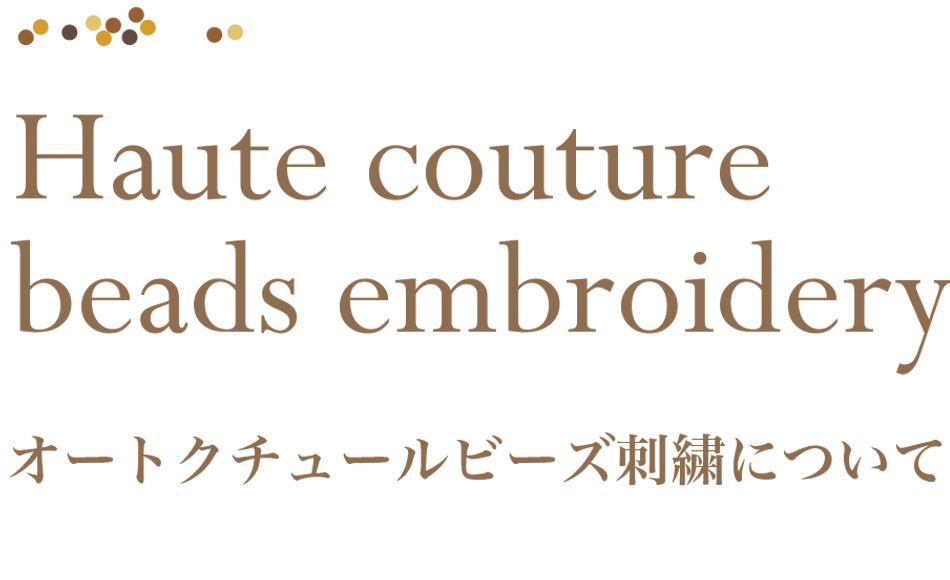 Haute couture beads embroidery オートクチュールビーズ刺繍について