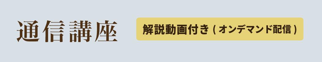 通信講座【解説動画付(オンデマンド配信)】