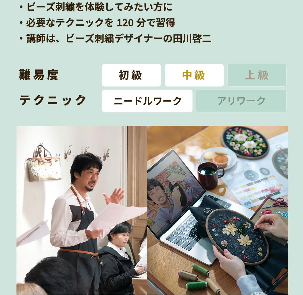 【初級、中級者向け】・ビーズ刺繍を体験してみたい方に・1課題を1講座で完結・講師は、ビーズ刺繍デザイナーの田川啓二 / テクニック:ニードルワーク