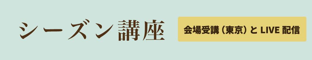 シーズン講座【講座LIVE配信】